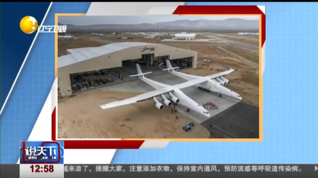 [视频]全球最大飞机完成滑行测试