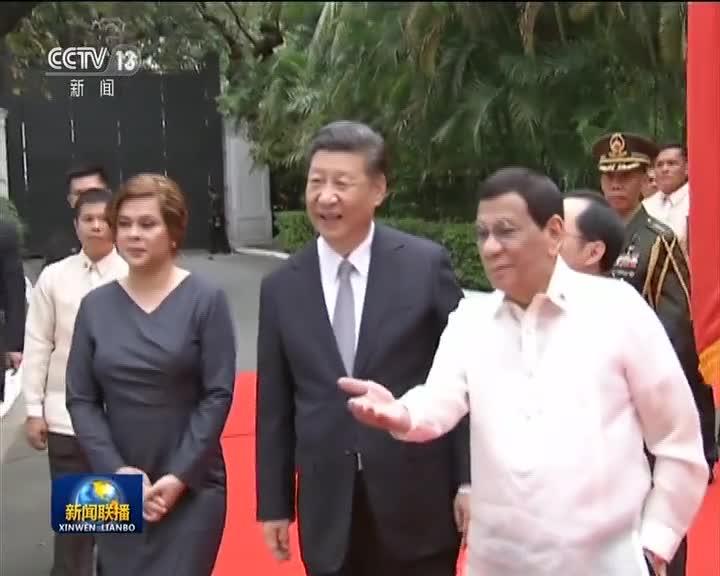 习近平出席菲律宾总统举行的欢迎仪式