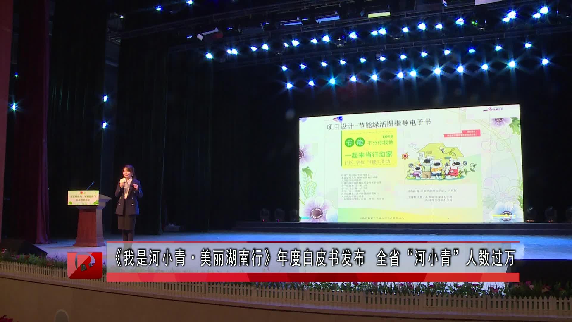 """《我是河小青·美丽湖南行》年度白皮书发布 全省""""河小青""""人数过万"""