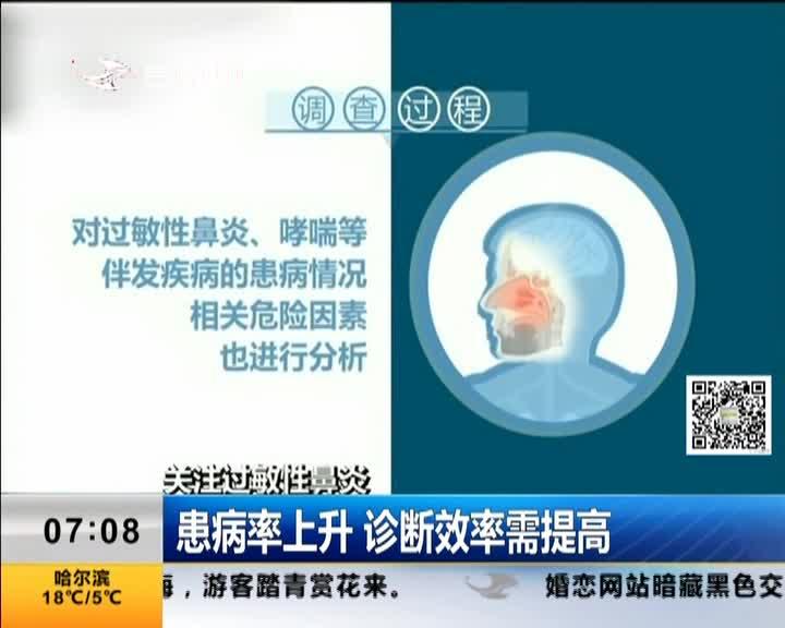 [视频]关注过敏性鼻炎:患病率上升 诊断效率需提高