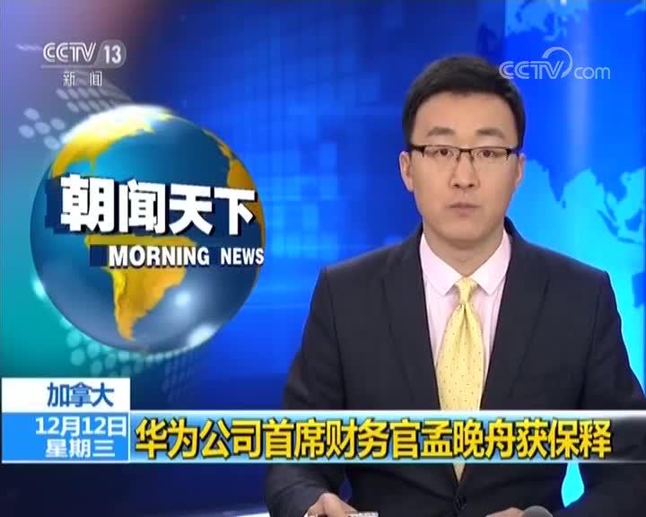 [视频]加拿大 华为公司首席财务官孟晚舟获保释