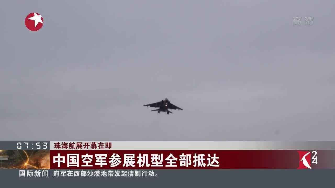 [视频]珠海航展开幕在即 歼-20战机将在珠海航展上以新涂装、新编队亮相