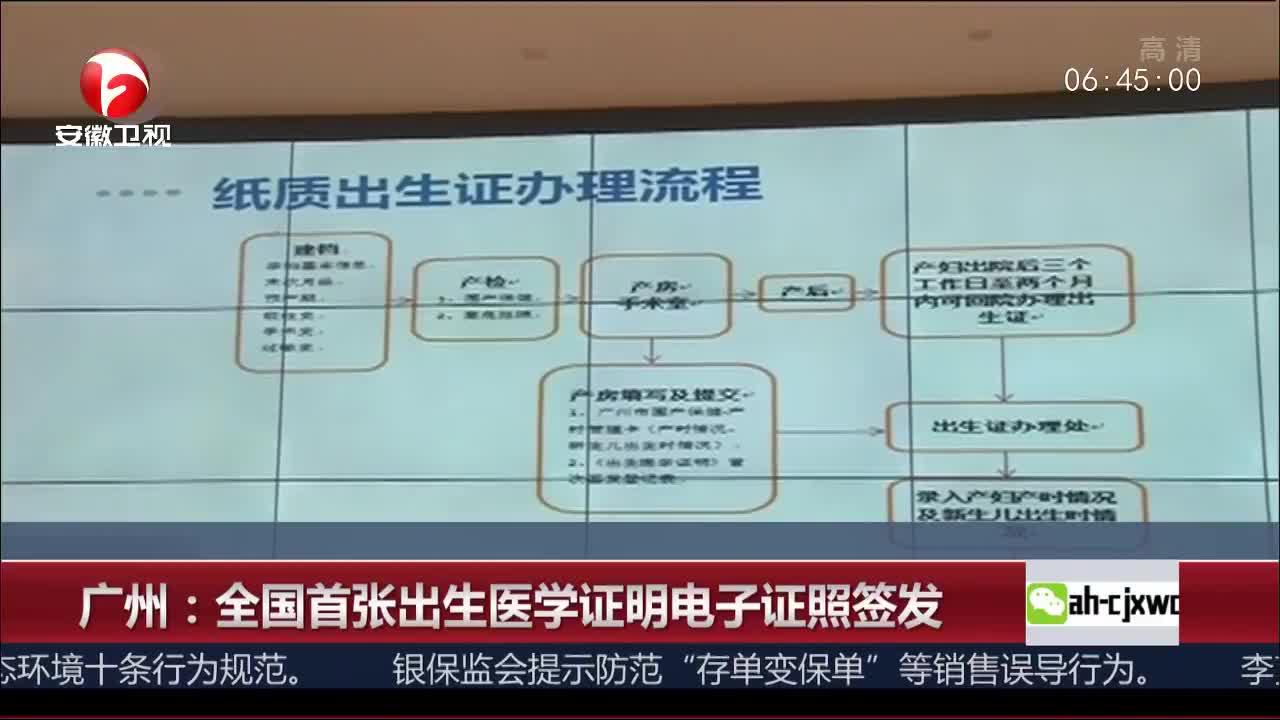 [视频]广州:全国首张出生医学证明电子证照签发