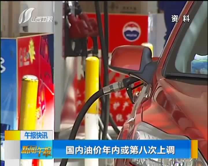 [视频]国内油价年内或第八次上调