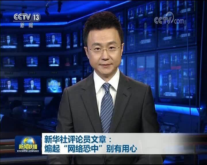 """[视频]新华社评论员文章:煽起""""网络恐中""""别有用心"""