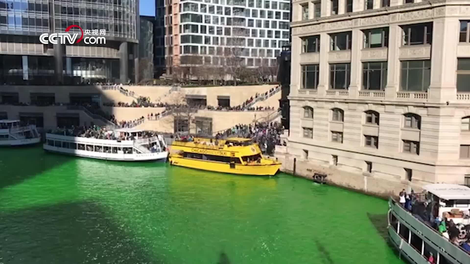"""[视频]美国人庆祝""""绿帽子节"""" 连芝加哥河水也被染绿了"""