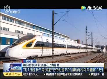 """[视频]加长版""""复兴号""""首度在上海露面"""