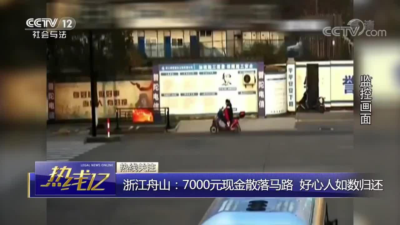 [视频]7000元现金散落马路 好心人如数归还