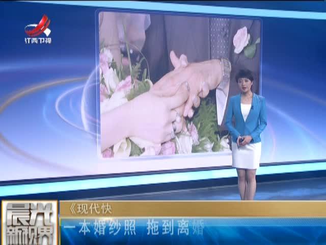 [视频]夫妻花4799元拍婚纱照 等到离婚了也没拿到照片