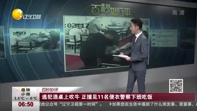 [视频]居民不堪广场舞噪音报警100多次 警方这招绝了