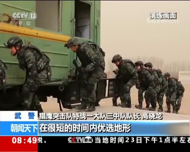 [视频]武警:昼夜极限训练 锤炼部队制胜能力