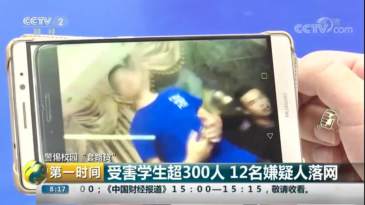 """[视频]警惕校园""""套路贷"""" 受害学生超300人 12名嫌疑人落网"""