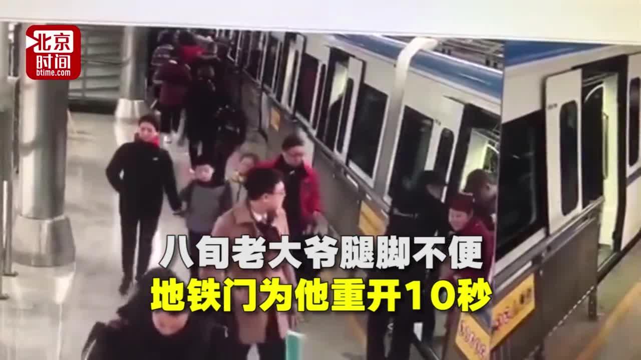 [视频]地铁重新开门10秒 拄拐老人被扶下车