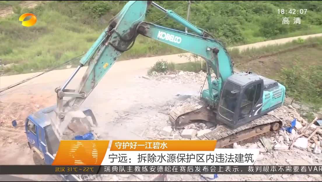[守护好一江碧水]宁远:拆除水源保护区内违法建筑
