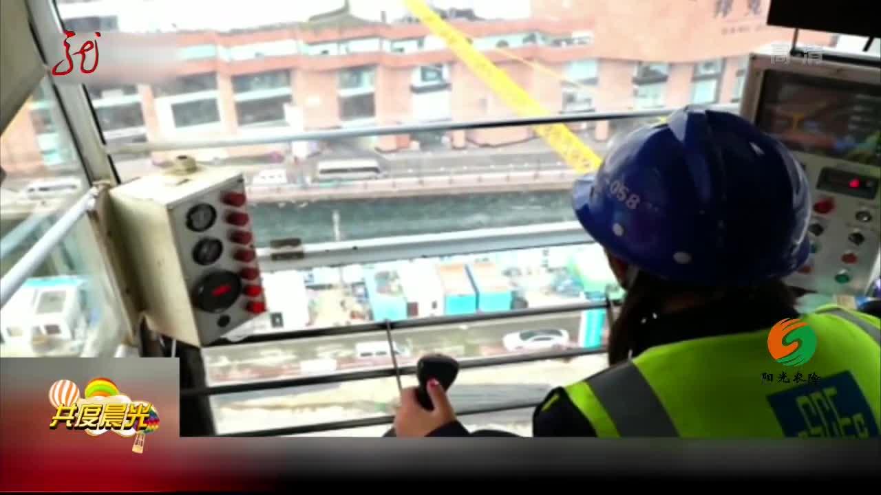 [视频]90后塔吊司机 坚守70米高空