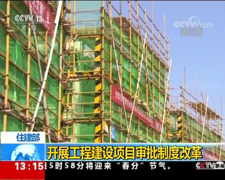 [视频]住建部:开展工程建设项目审批制度改革