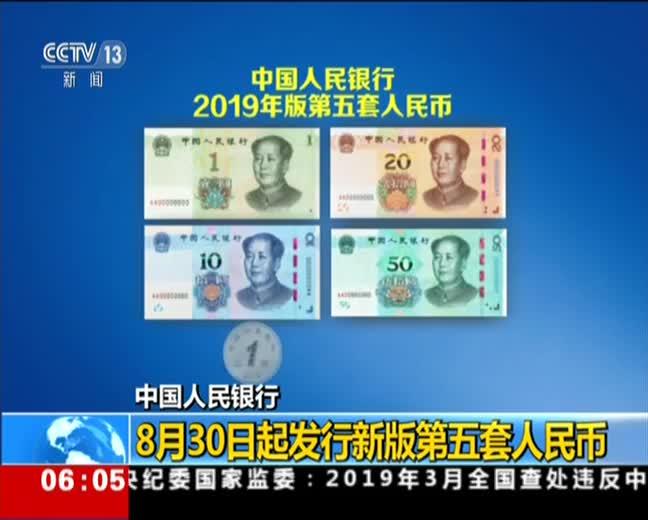 [视频]中国人民银行:8月30日起发行新版第五套人民币