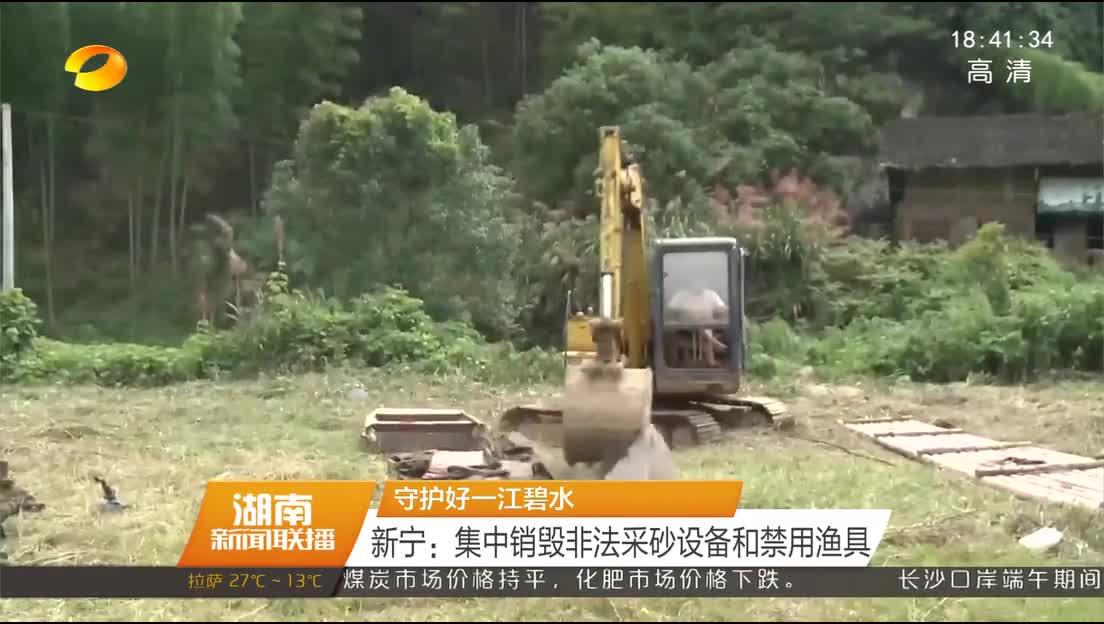 [守护好一江碧水]新宁:集中销毁非法采砂设备和禁用渔具