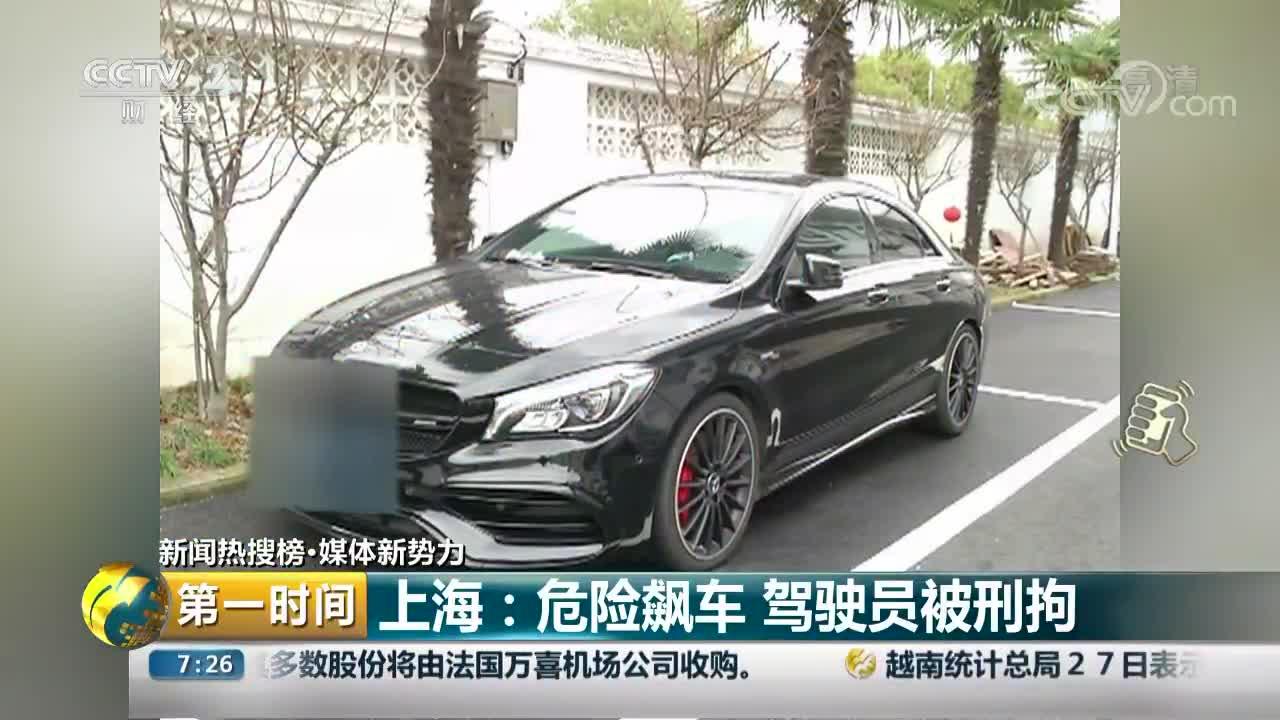 [视频]上海:危险飙车 驾驶员被刑拘