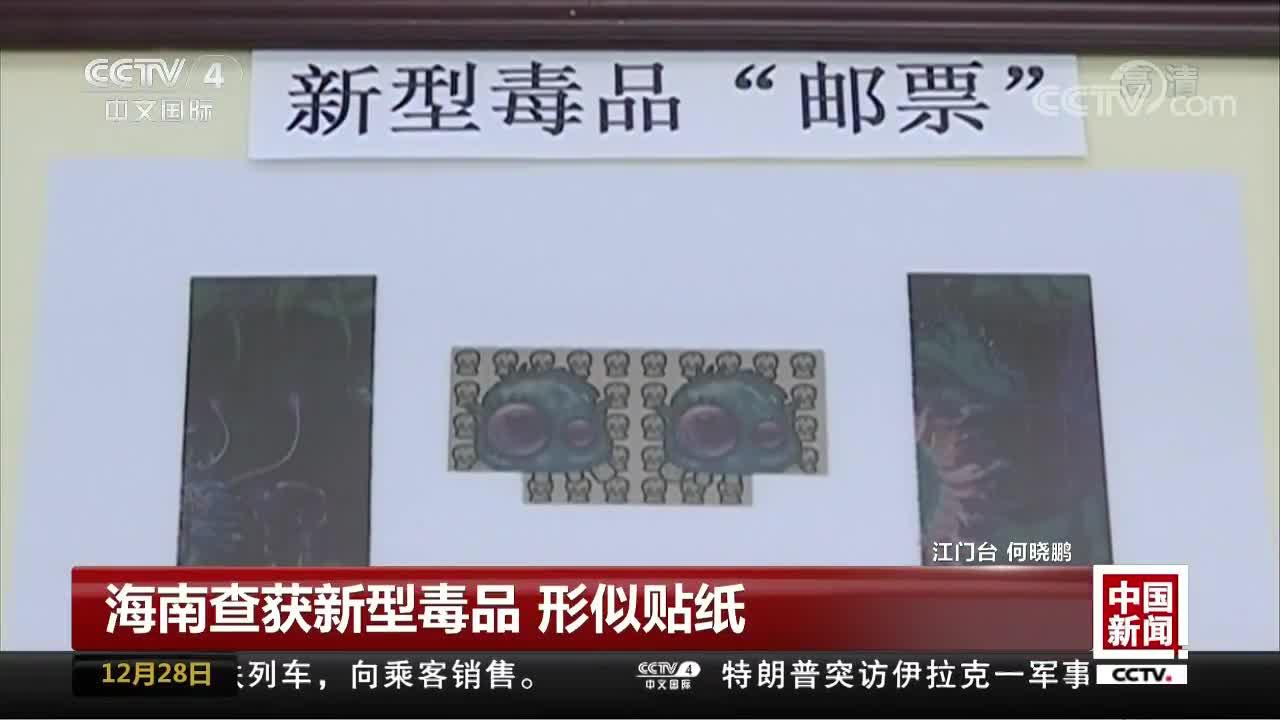 [视频]海南查获新型毒品 形似贴纸