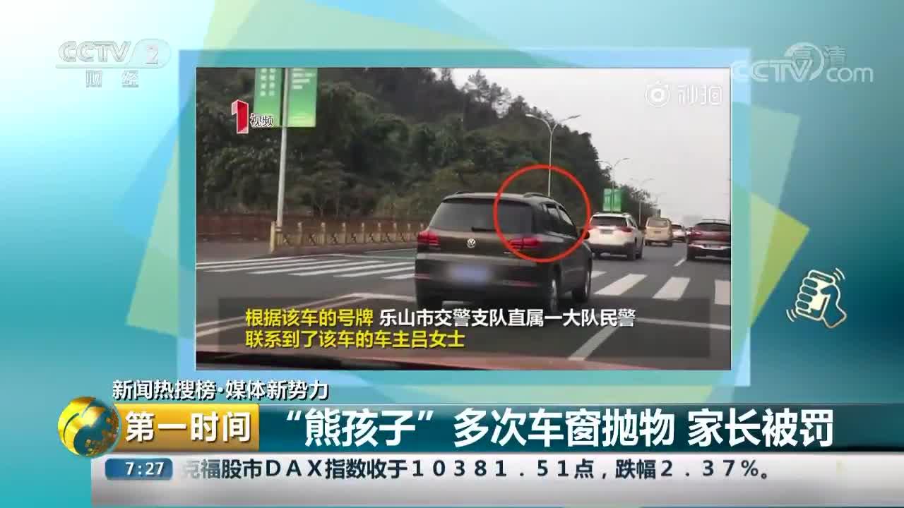 """[视频]""""熊孩子""""多次车窗抛物 家长被罚"""
