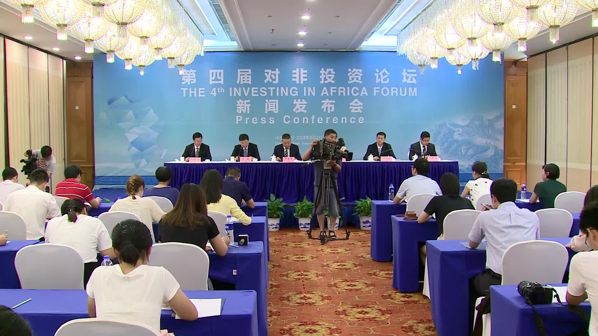 【全程回放】第四届对非投资论坛筹备情况新闻发布会