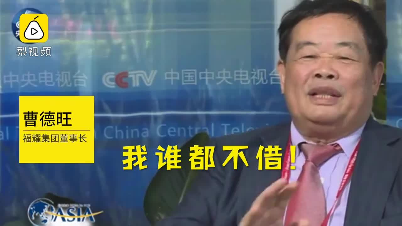 [视频]曹德旺:我捐了100亿 但不会出借1分