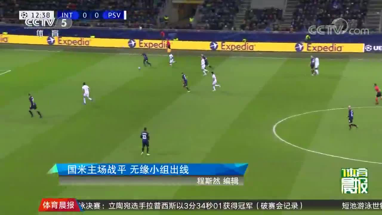 [视频]国际米兰主场战平埃因霍温 无缘欧冠小组出线