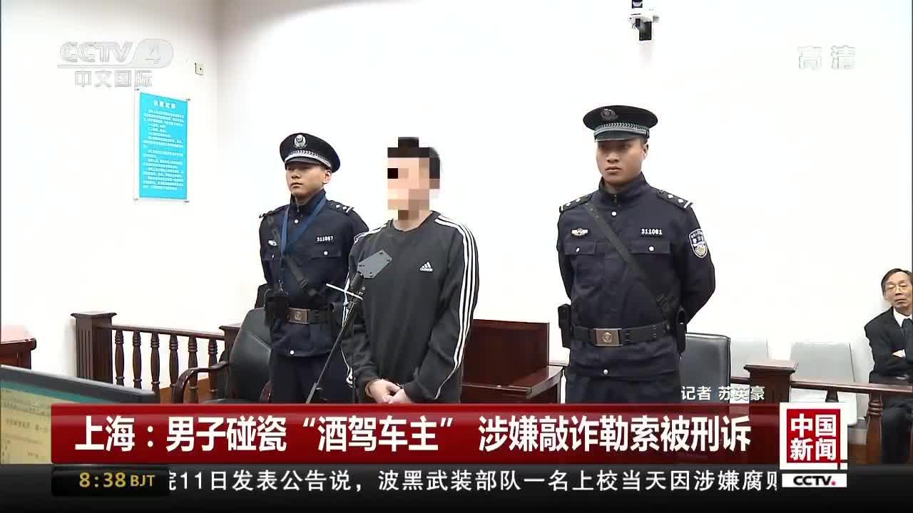 """[视频]男子碰瓷""""酒驾车主"""" 涉嫌敲诈勒索被刑诉"""