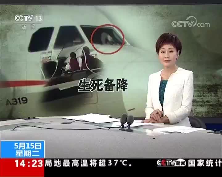[视频]川航客机生死备降 民航局成立调查组展开调查