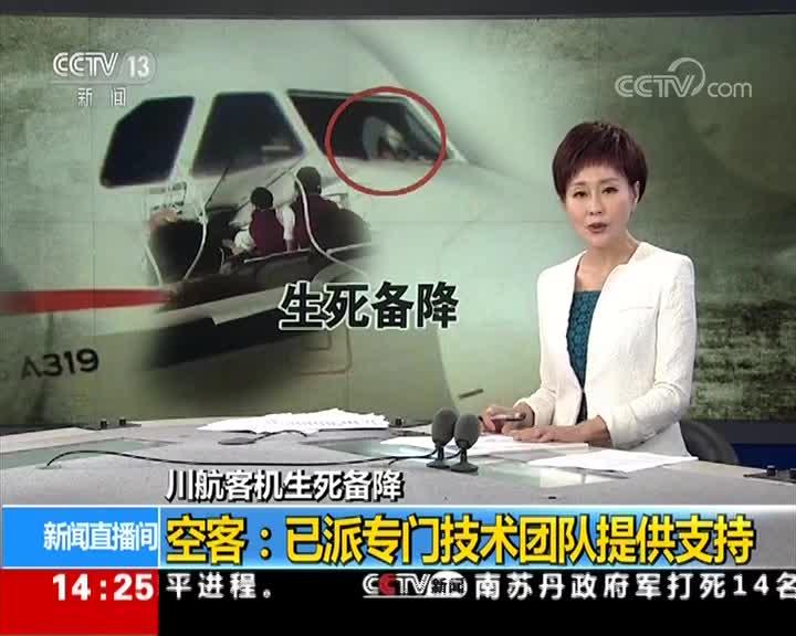 [视频]川航客机生死备降 空客:已派专门技术团队提供支持