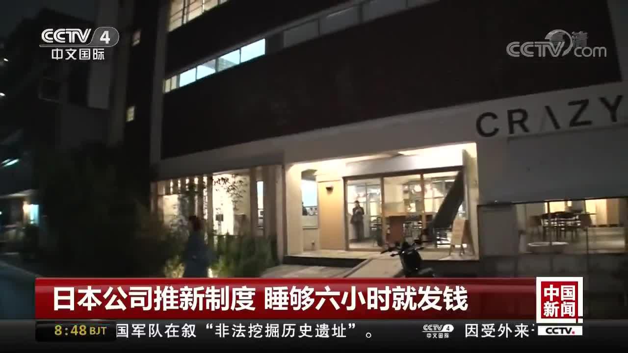 [视频]日本公司推新制度 睡够六小时就发钱