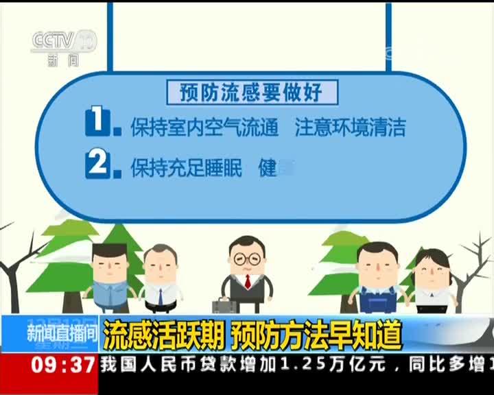 [视频]流感活跃期 预防方法早知道