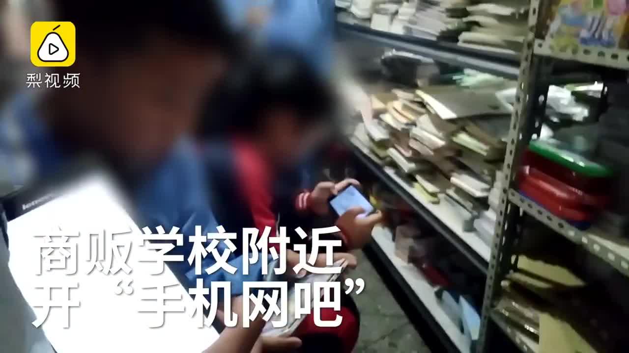 [视频]小学旁现手机网吧 学生蹲地开黑