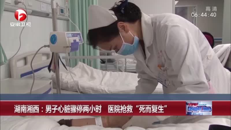 """[视频]湖南湘西:男子心脏骤停两小时 医院抢救""""死而复生"""""""
