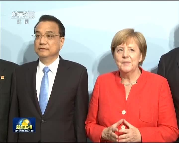 [视频]李克强与德国总理共同出席第九届中德经济技术合作论坛并发表讲话