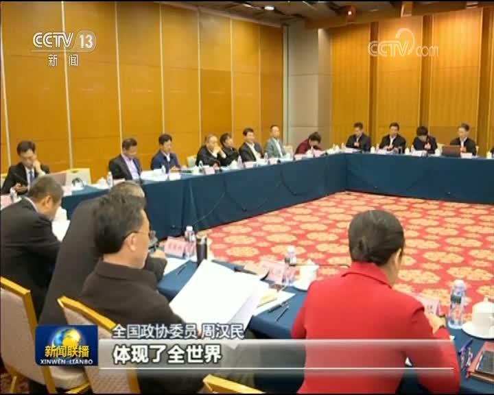 [视频]【在习近平新时代中国特色社会主义思想指引下——代表委员议国是】政协委员讨论外商投资法草案