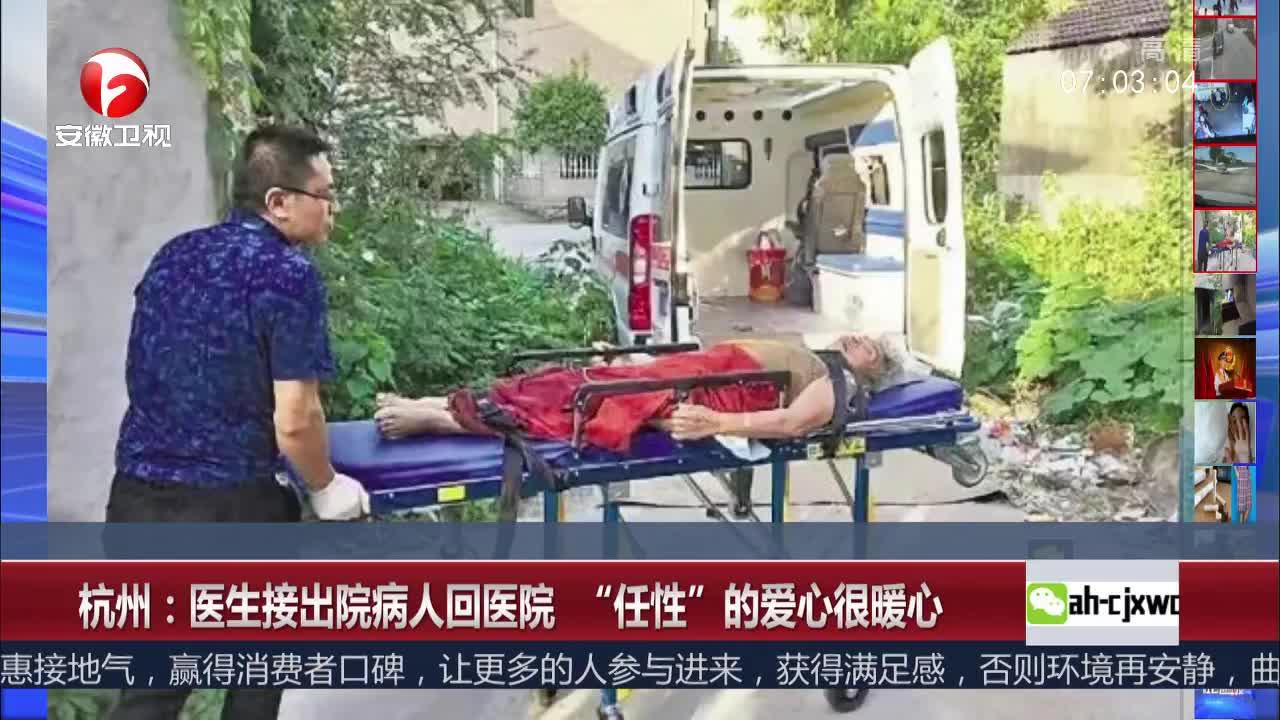 """[视频]杭州:医生接出院病人回医院 """"任性""""的爱心很暖心"""