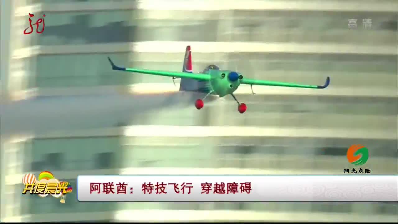 [视频]阿联酋:特技飞行 穿越障碍