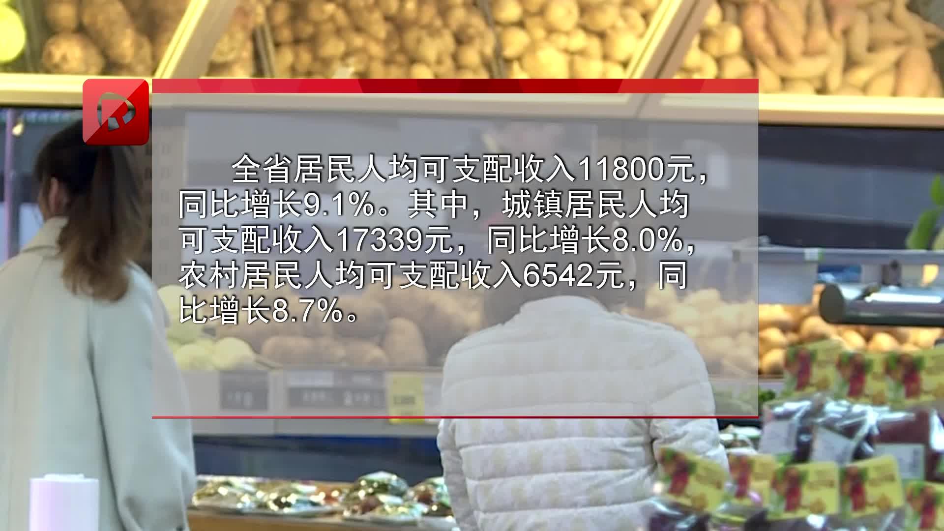 上半年湖南居民人均可支配收入11800元 同比增长9.1%