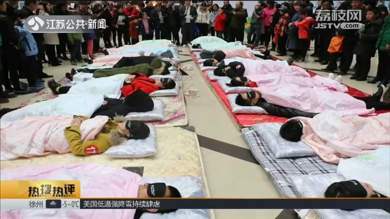 """[视频]山西办睡眠大赛 22岁学生称""""睡神"""""""