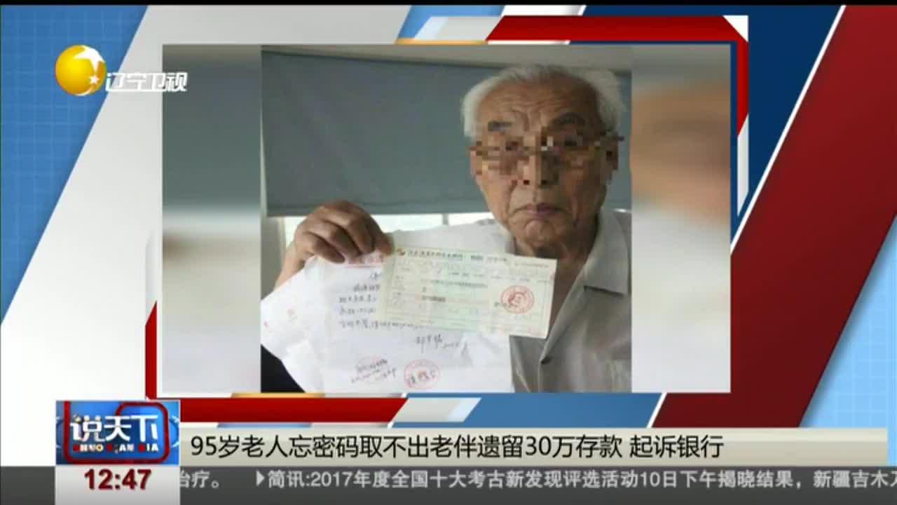 [视频]95岁老人忘密码取不出老伴遗留30万存款 起诉银行