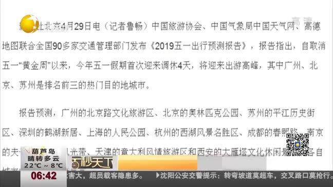 """[视频]""""五一""""小长假出行预测 广州 北京 苏州最热门"""