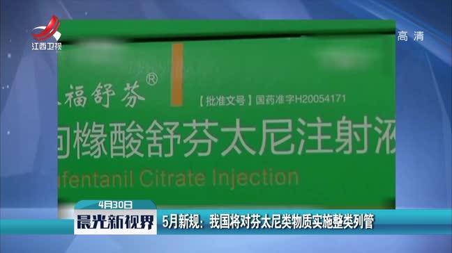 [视频]5月新规:我国将对芬太尼类物质实施整类列管