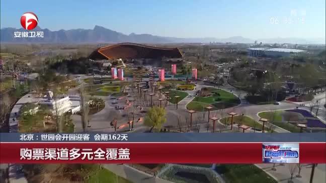 [视频]北京:世园会开园迎客 会期162天——购票渠道多元全覆盖
