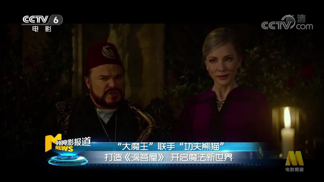 """[视频]""""大魔王""""联手""""功夫熊猫""""打造《滴答屋》 开启魔法新世界"""