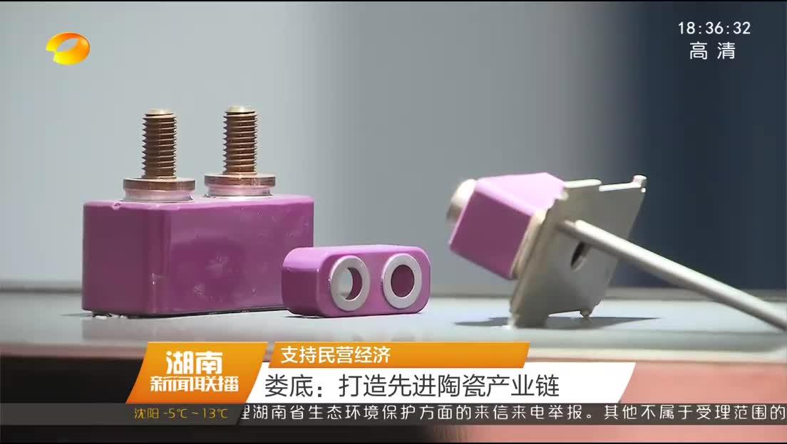 支持民营经济 娄底:打造先进陶瓷产业链