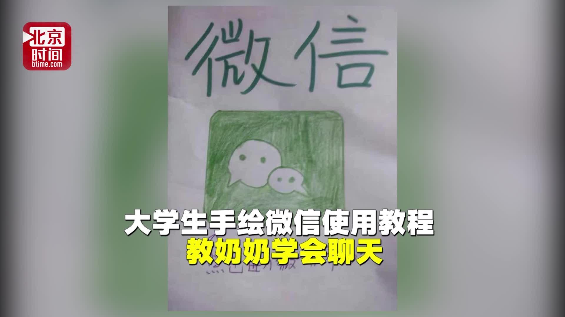 [视频]大学生手绘微信使用教程 奶奶看后几乎都学会了