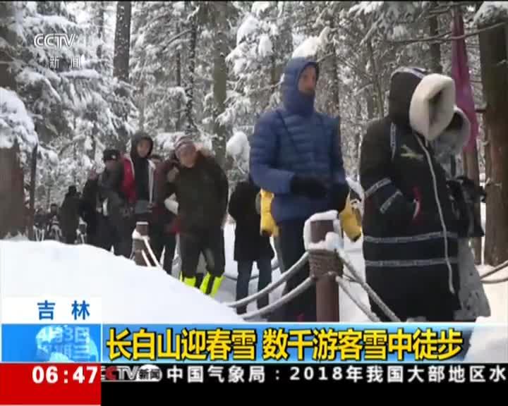 [视频]吉林:长白山迎春雪 数千游客雪中徒步