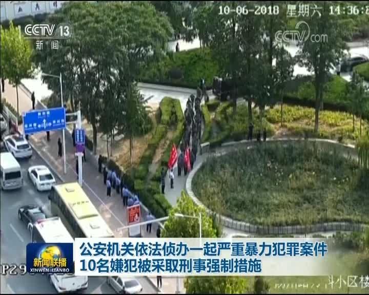 [视频]公安机关依法侦办一起严重暴力犯罪案件 10名嫌犯被采取刑事强制措施